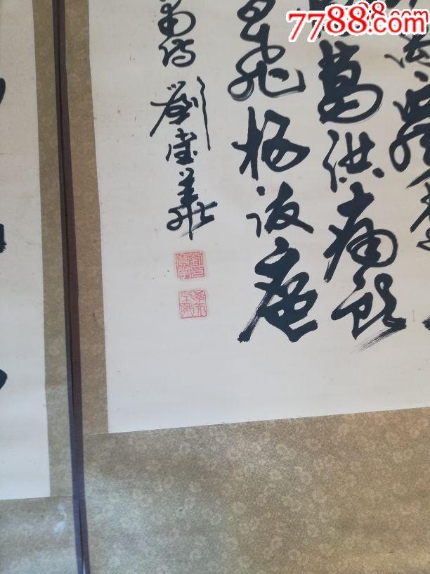 老书法名家刘宝华中堂图片