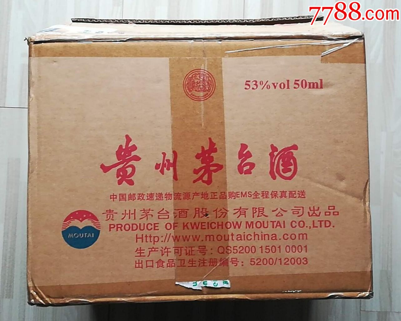 丙申年-生肖茅台酒-外包装纸箱!很难见到!图片