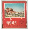 儿童时代(1959年2,内有名家画连环画)(au18783265)_7788旧货商城__七七八八商品交易平台(7788.com)