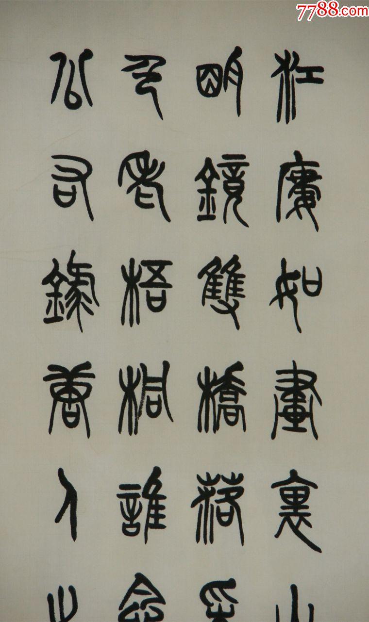 【李刚田】河南洛阳人当代著名书法家郑州市书法家协会主席书法四屏图片