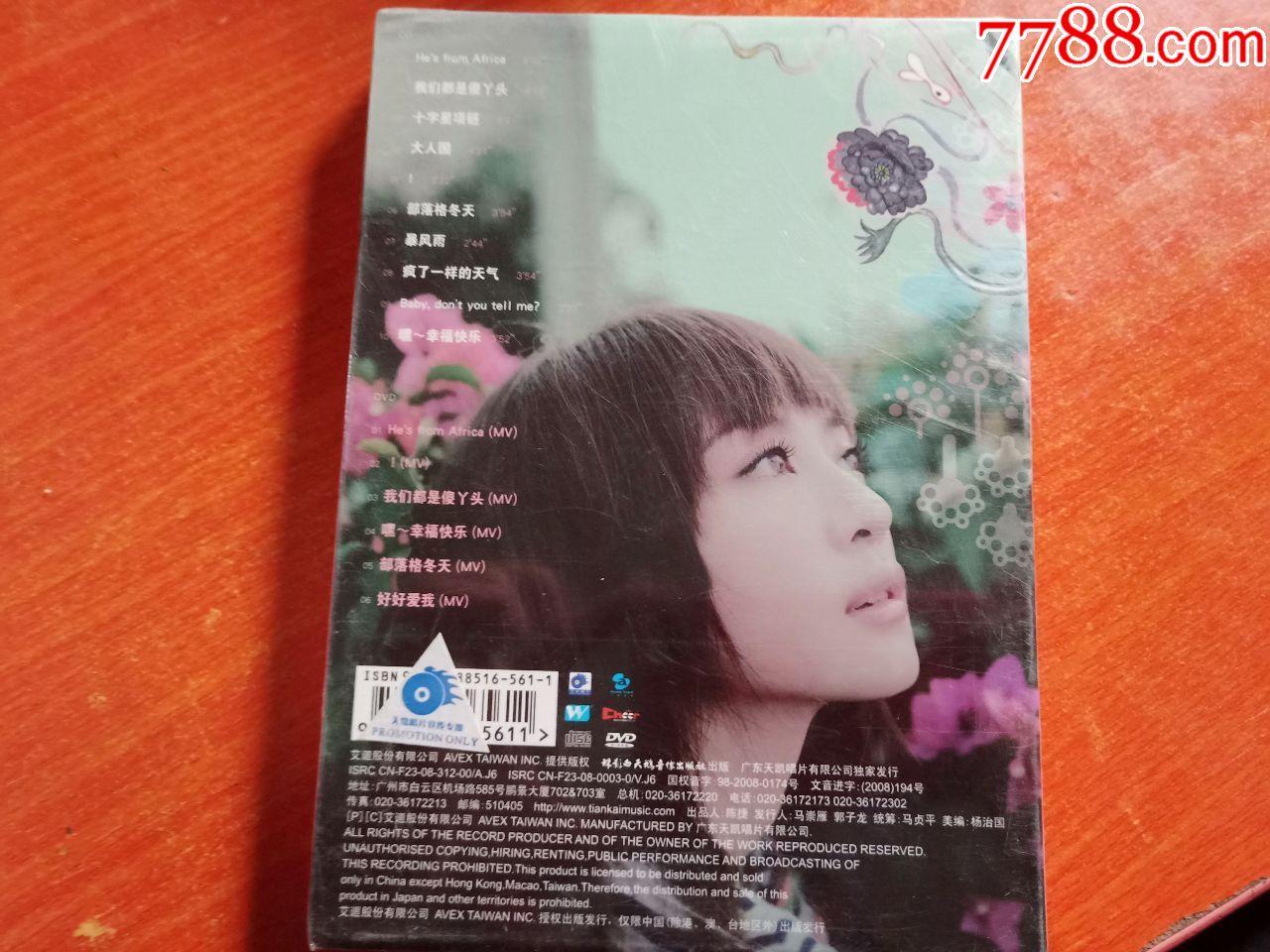 蔡孟臻_蔡孟臻--梦游记(cd dvd未开封)