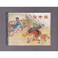 高老庄(au18878362)_