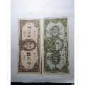 民国纸币两张(au18901509)_