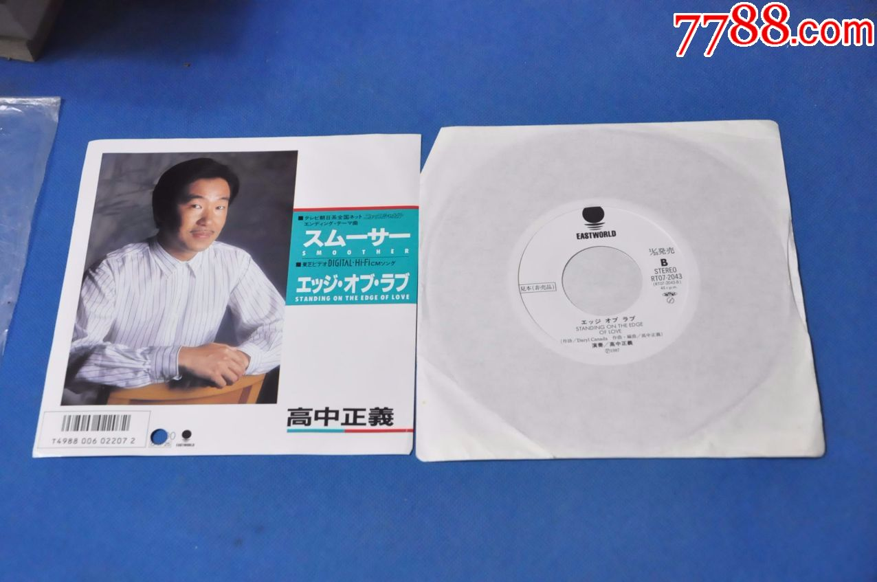 madeinjapan图片_高中正义——东芝emi株式会社;1988年;madeinjapan