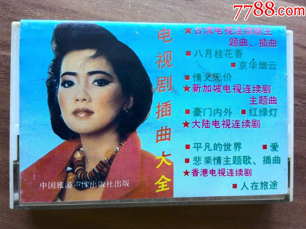 八十年代电视剧歌曲大全(毛阿敏,胡月,范琳琳,