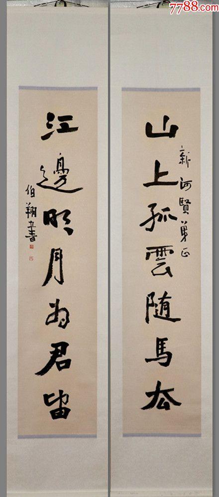 现代书法家,天津市书协副主席孙伯翔书法对联真迹图片