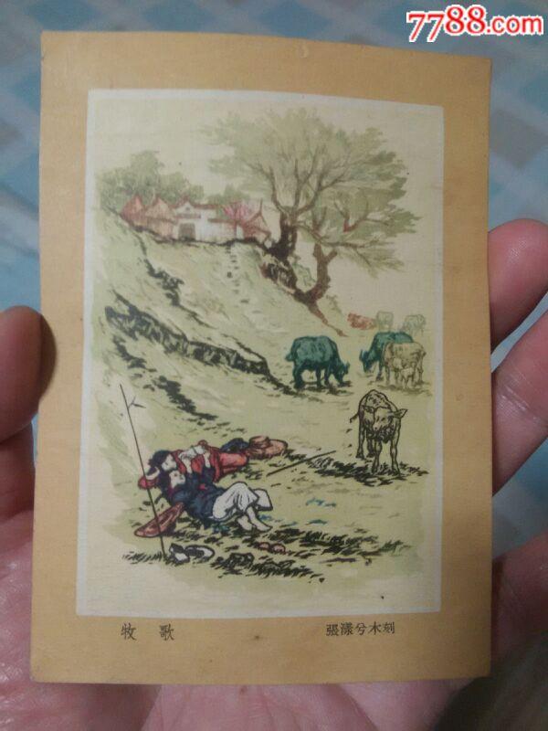 建国初期【儿童文艺社赠给六一儿童的贺卡画片】