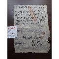 1944年河南林县解放区手写《自由结婚证》(批注准予结婚后发给正式结婚证)-¥130 元_结婚/婚育证明_7788网