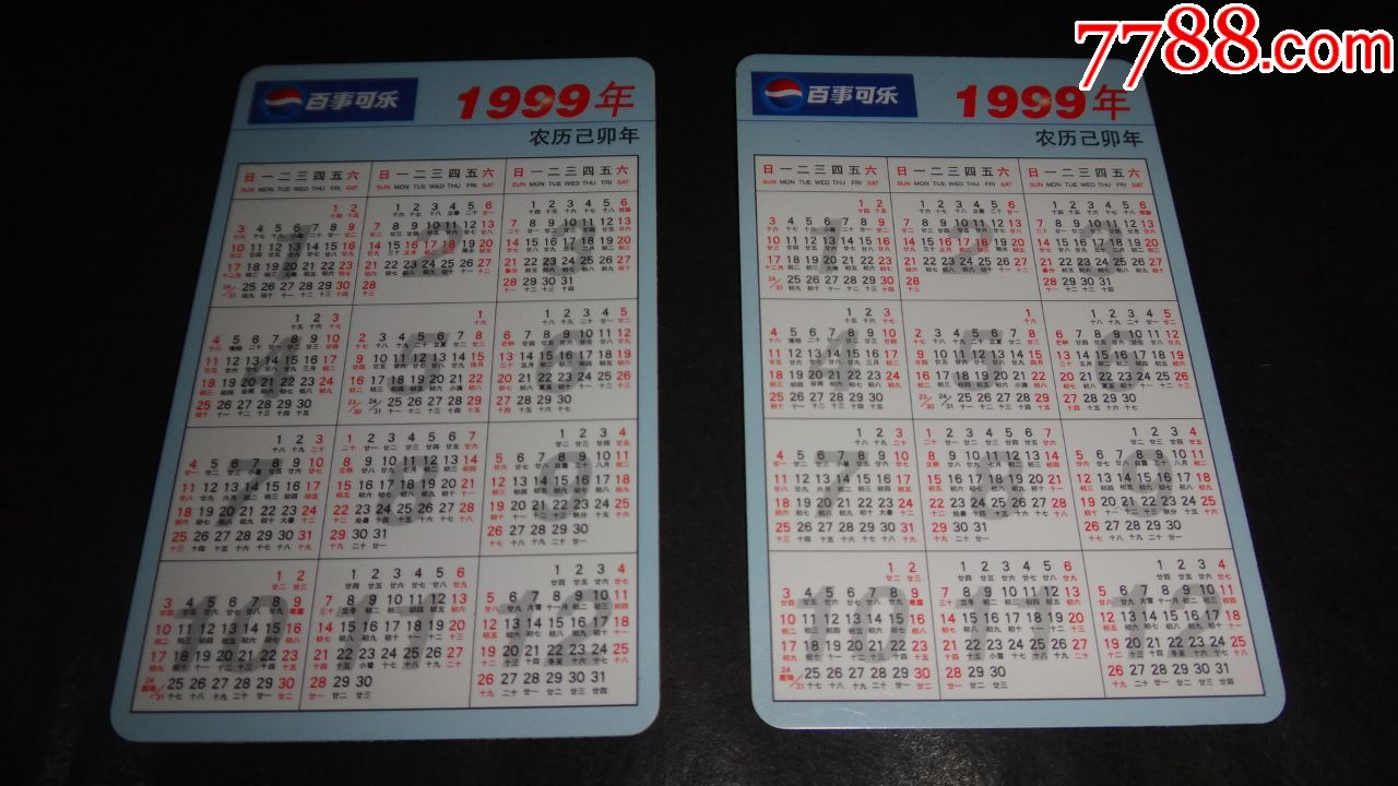 郭富城代言《1999百事可乐双枚》年历卡片类目满百包快
