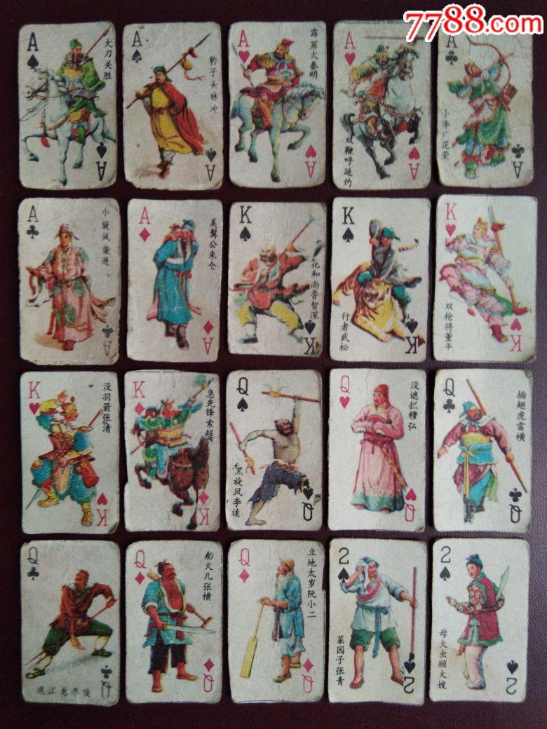 水浒+少林寺+西游记---80年代老洋画片(小扑克)图片