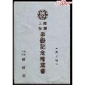 少见民国上海事变明信片一套4张带封套。
