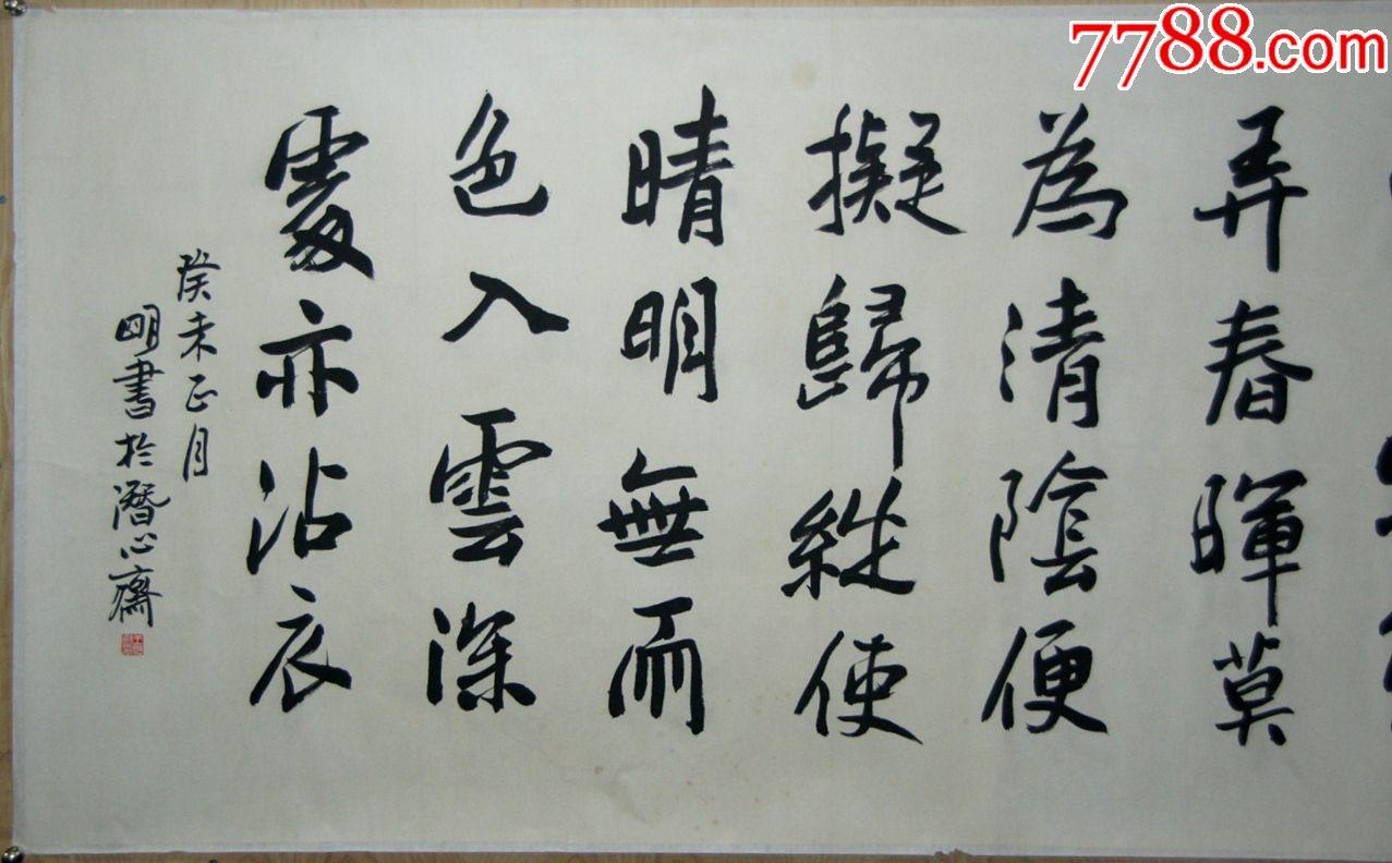 【王明明】北京市美术家协会主席中国美术家协会副主席四尺整张书法图片