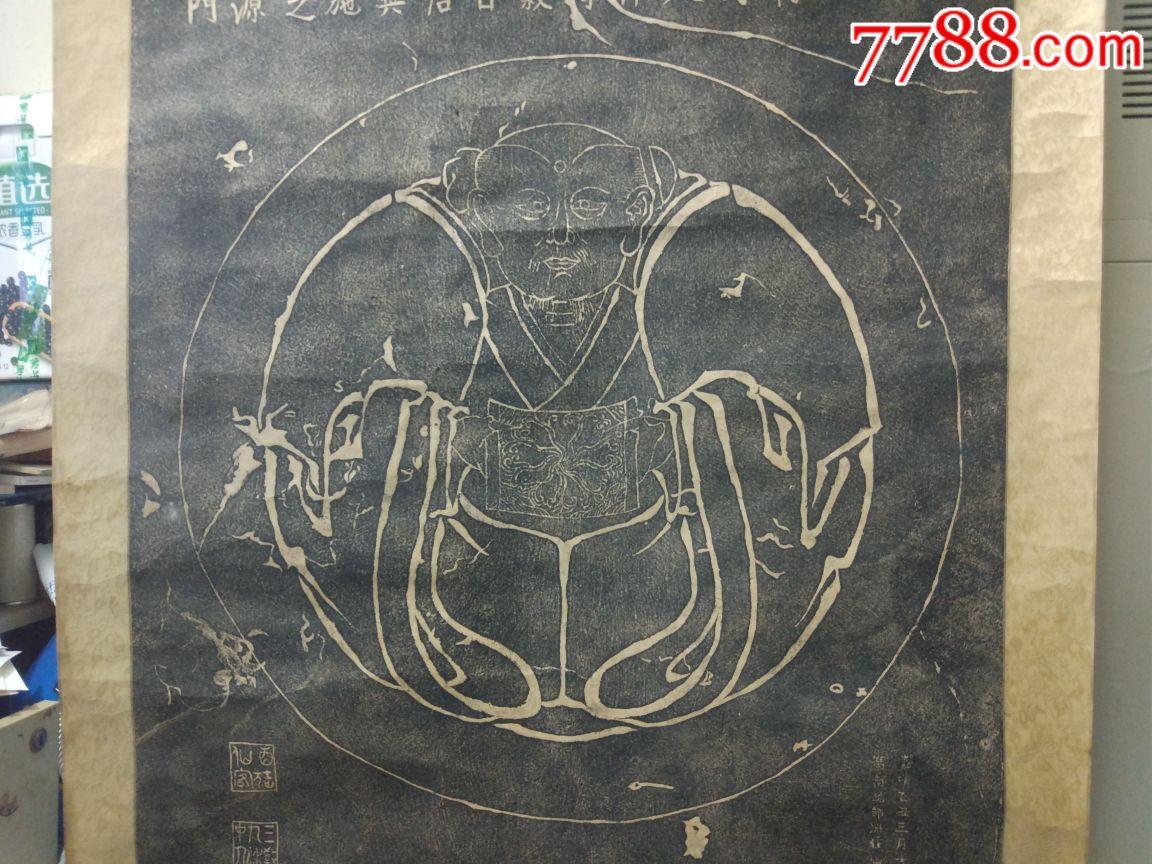 混元三教九流图赞(拓片,130*68cm.)g1.