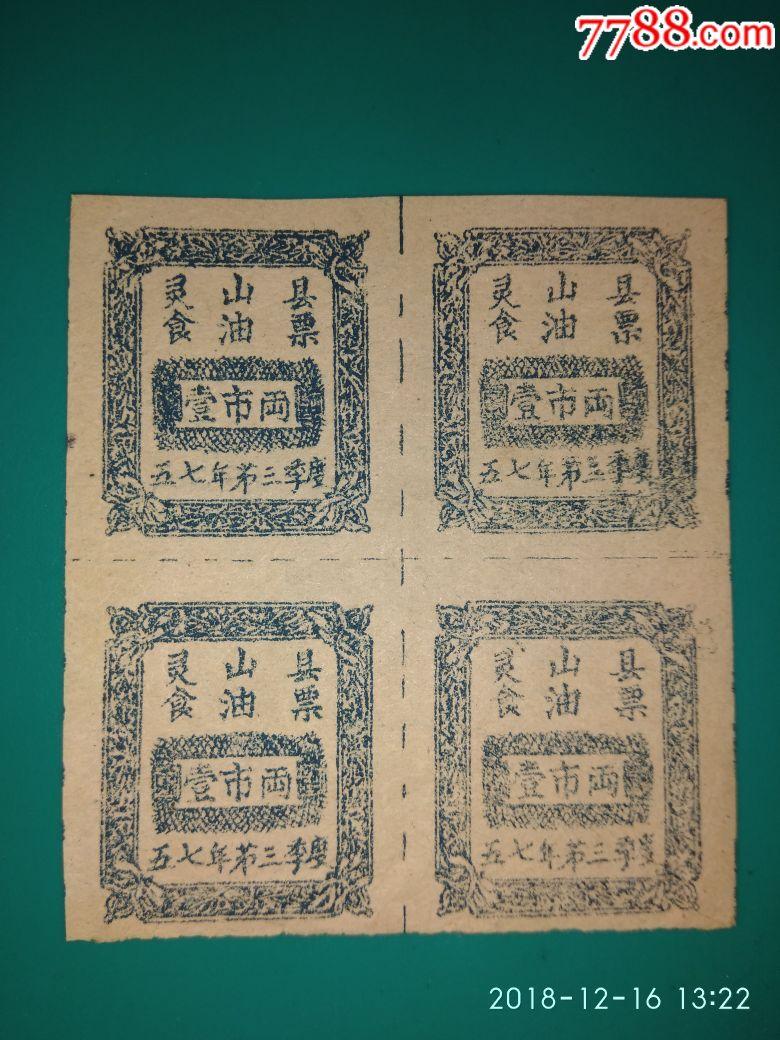 灵山县食油票57年第三季度壹两四方连_价格25元_第1张_