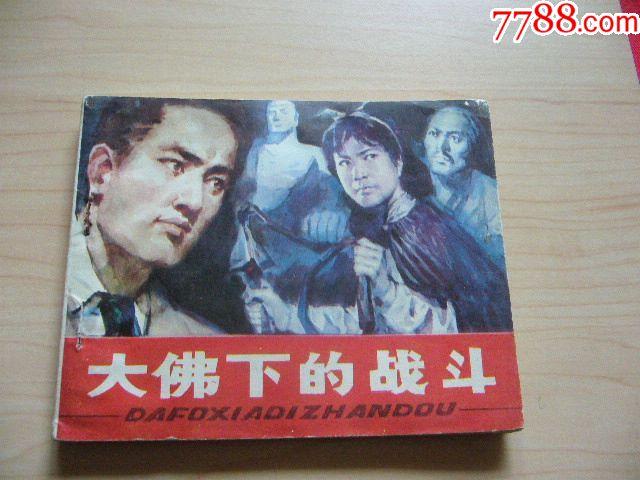 【七品芝麻官】_价格8元【鸡蛋连环画书苑】_第7张泰迪翰林图片
