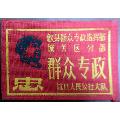 文革期间群众专政布质胸牌-¥98 元_其他徽章_7788网