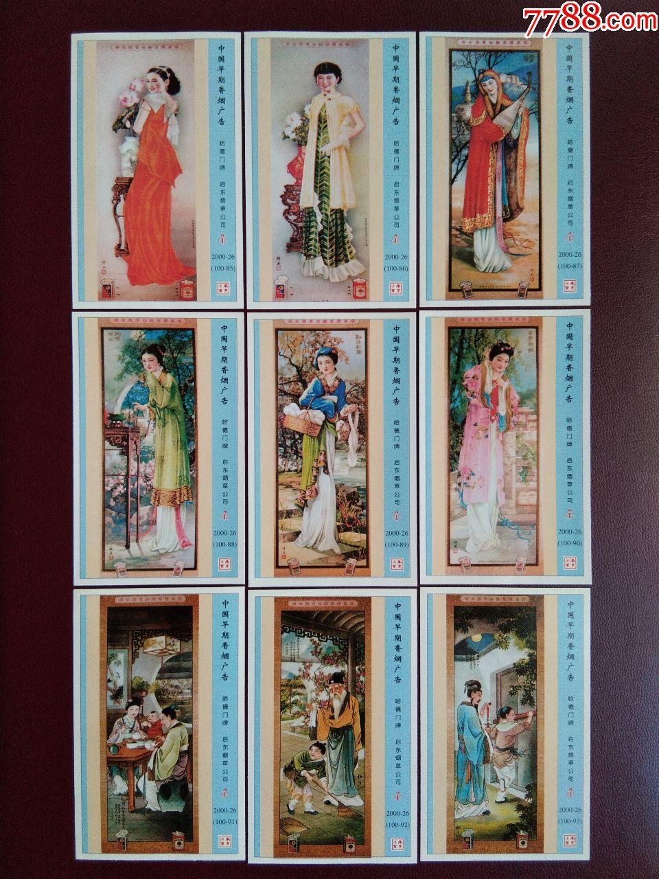 火柴盒贴花,火花---中国早期香烟广告