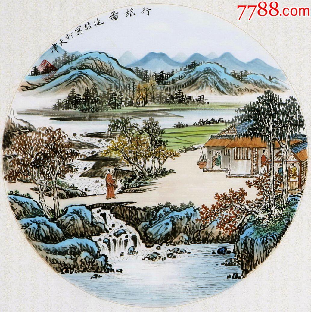 """天津美院教授""""何延喆""""三尺圆形青绿山水画《行旅图》"""