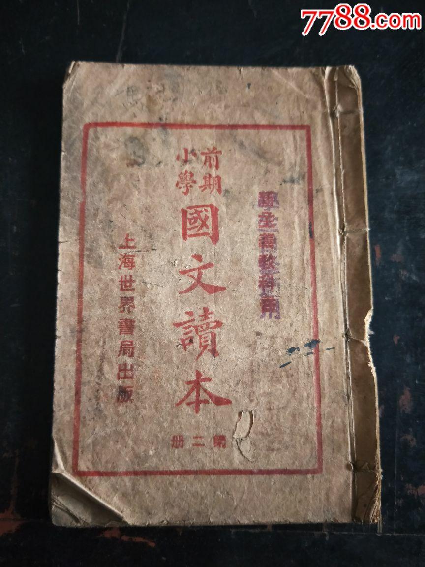 民国旧书(au19087291)_