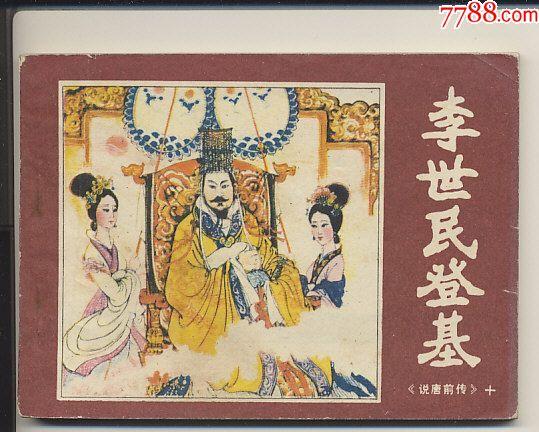 李世民登基(au19092358)_