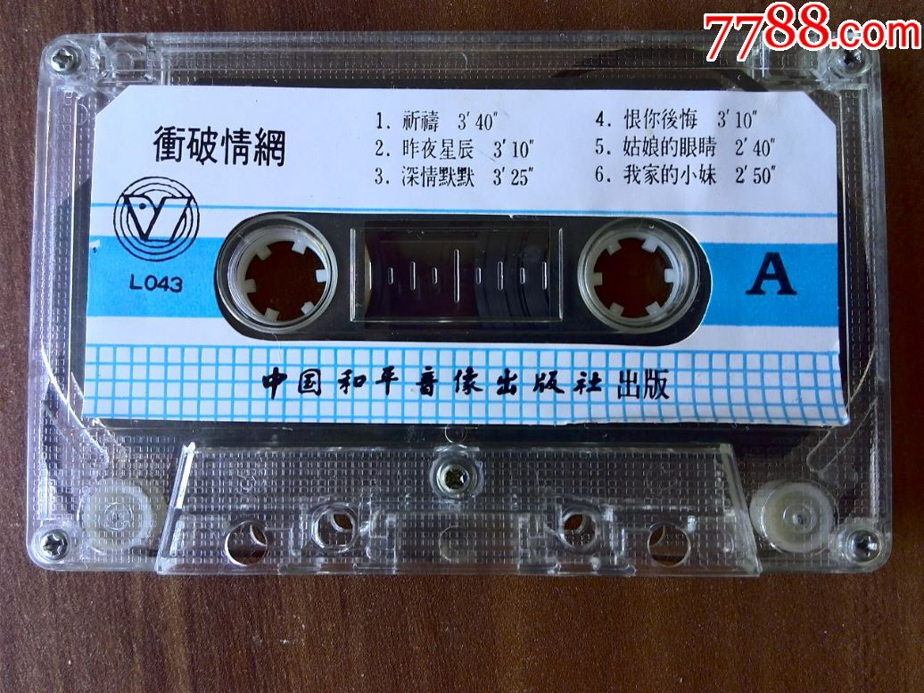 六冃天情网_孙晓晶演唱专辑《冲破情网》重庆和平影音音像出版社出版