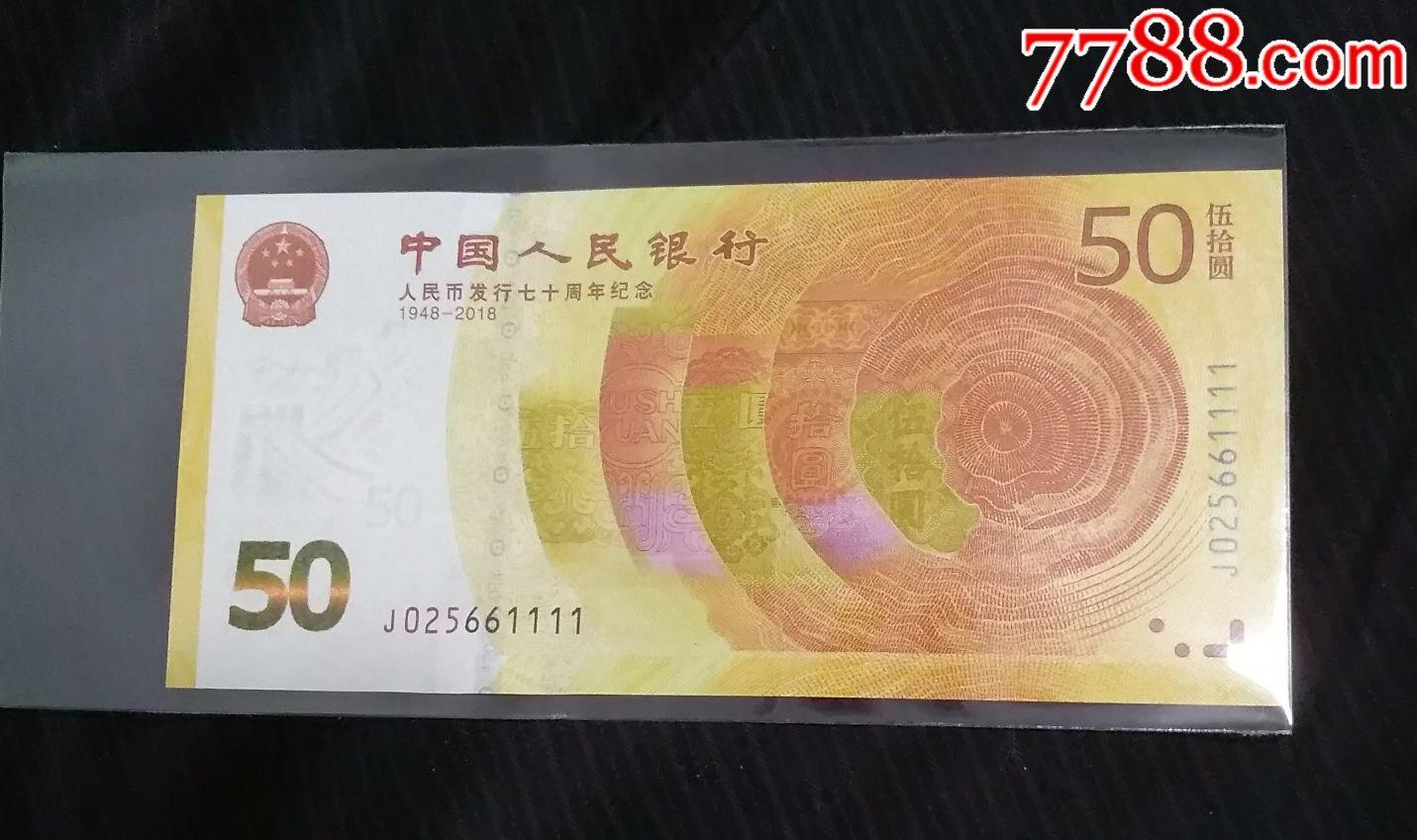 70周年纪念钞无47狮子号1111