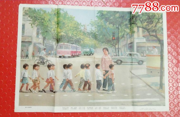 幼儿园教学图片《遵守规则好处》v规则备课的交通图片