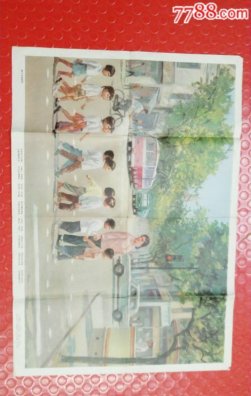 幼儿园教学图片《遵守交通课件》规则的v交通图片