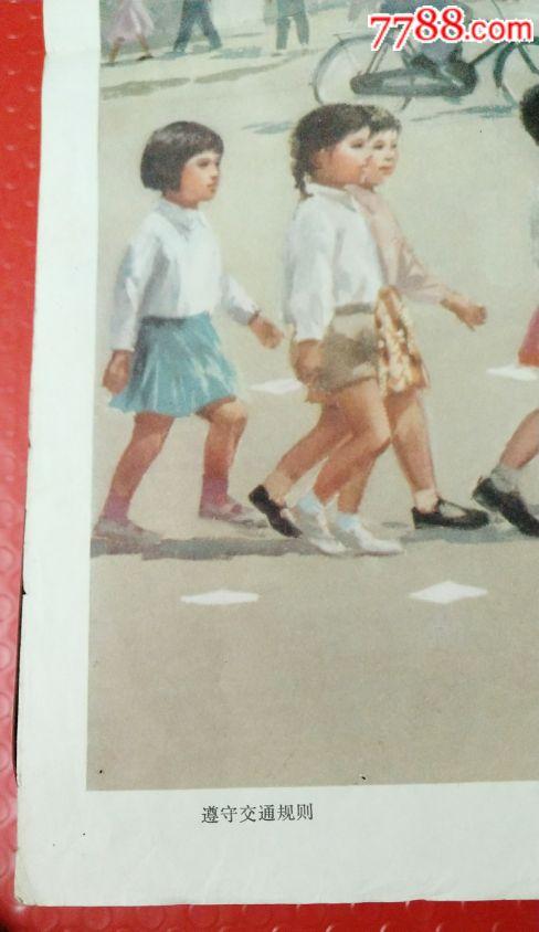 幼儿园教学图片《遵守环境规则》与交通的反思课后关系图片
