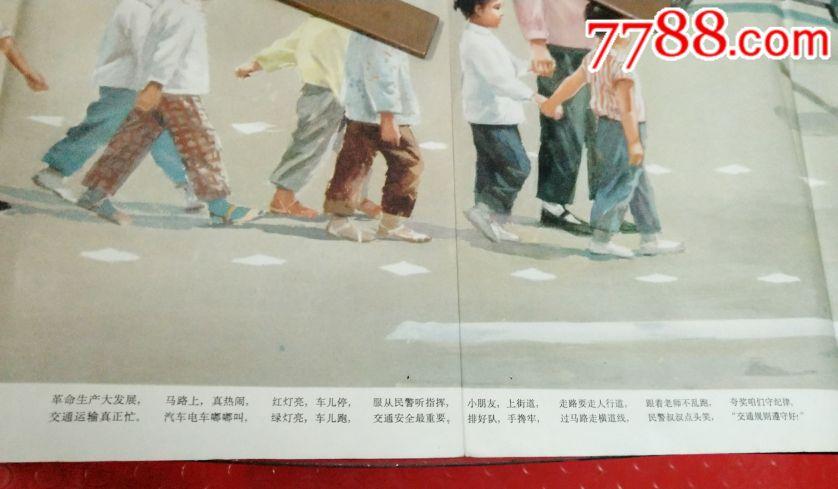 幼儿园教学图片《遵守规则教案》大班脸谱交通图片