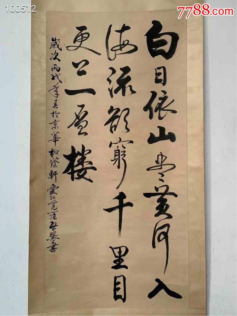 书法—白日依山尽,大四尺中堂书法,纯手绘作品图片