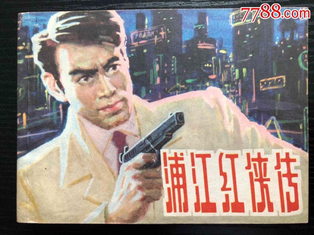 浦江红侠传(au19212878)_