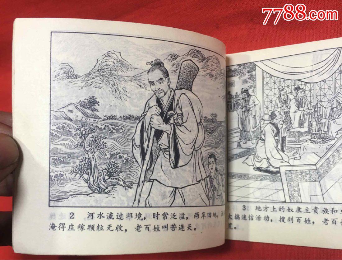 西门豹治邺平和县初中部招生简章图片