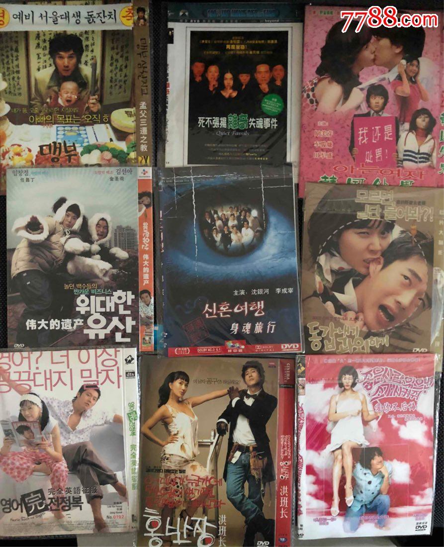 25张DVD韩日电影影碟合售(au19256256)_