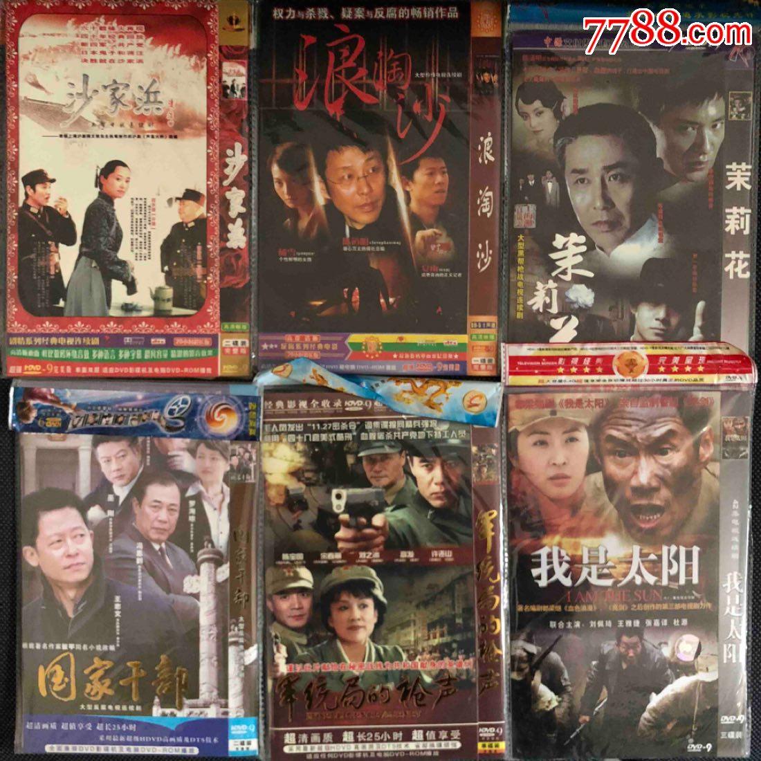 20部DVD电视剧影碟合售(au19256514)_