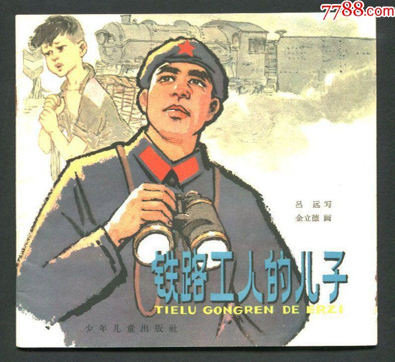 《铁路工人的儿子》【1966年一版1印】70000册(au19392731)_