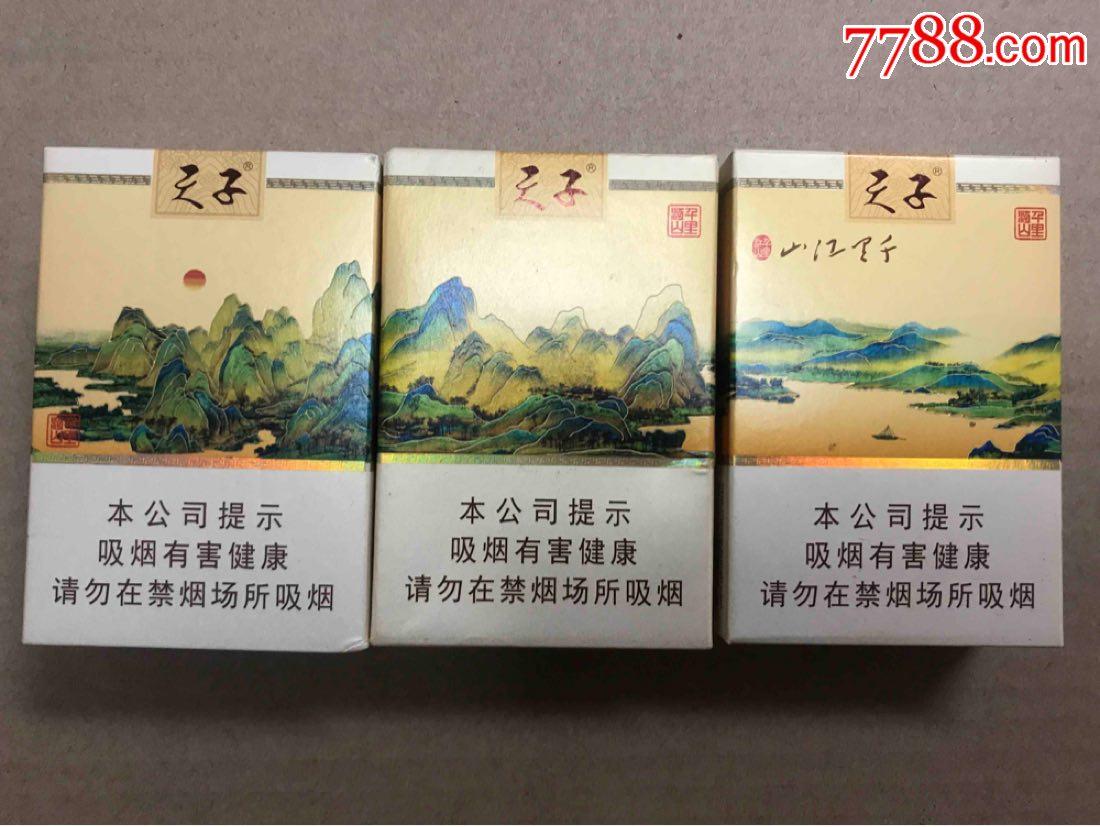 天子—千里江山三个不同(au19265093)_