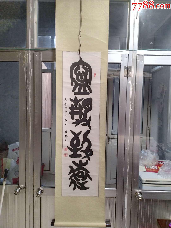 精品书法,赵桂林,宁静致远,功底深厚,力透纸背(au19295019)_