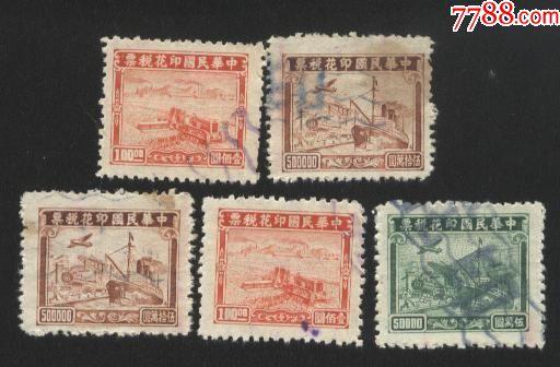 民国印花税票5张(au19324787)_