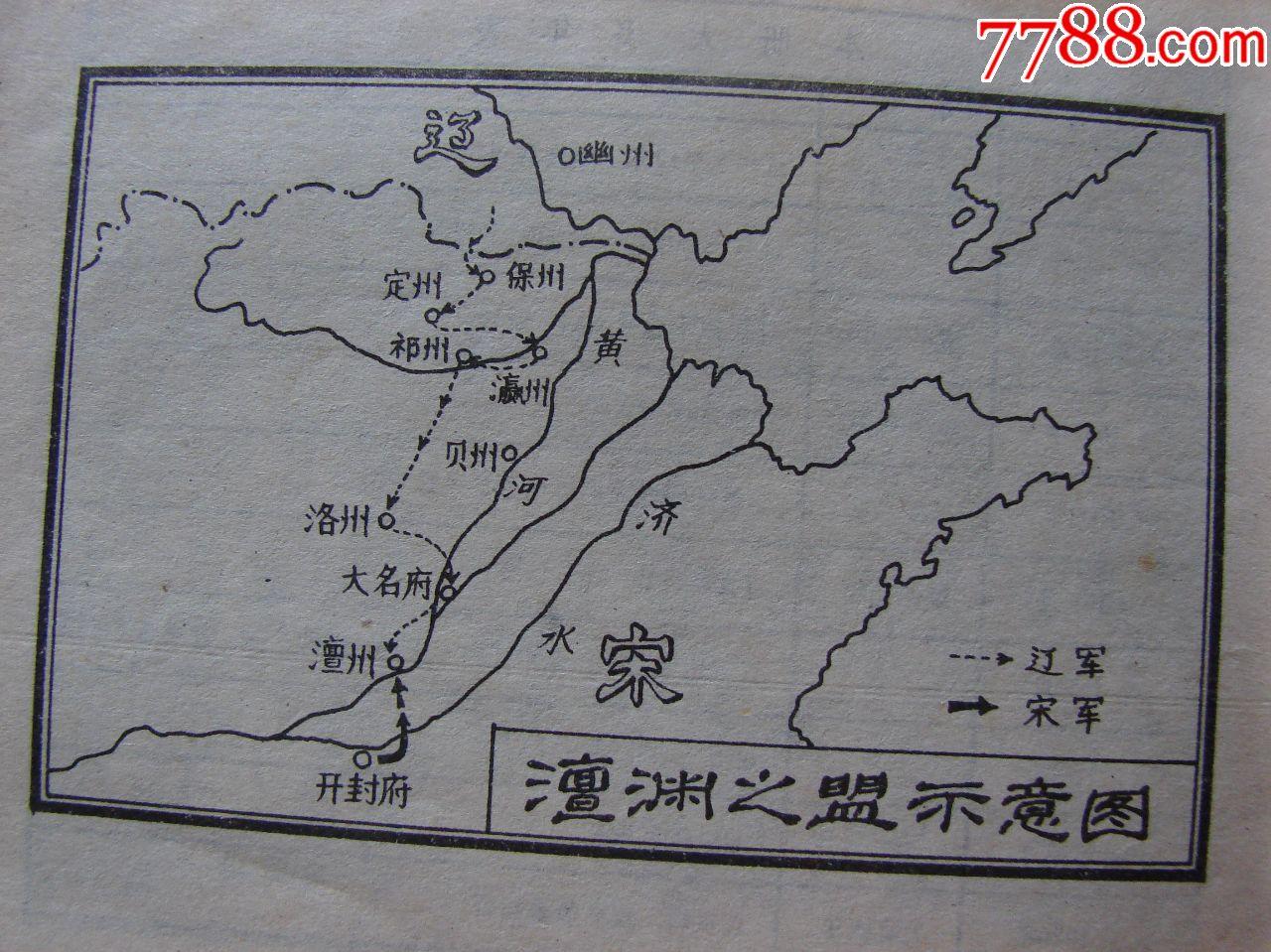 天龙八部刘亦�_澶渊之盟