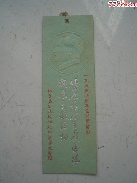 上海私立嘉定苏民初级中学1955年毕业纪念毛像书签_价格300元_第1张_