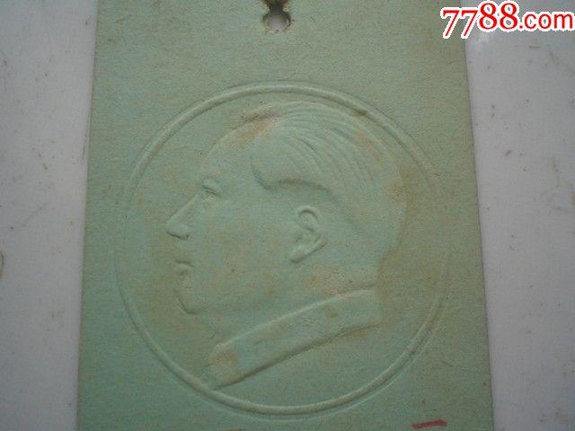 上海私立嘉定苏民初级中学1955年毕业纪念毛像书签_价格300元_第2张_