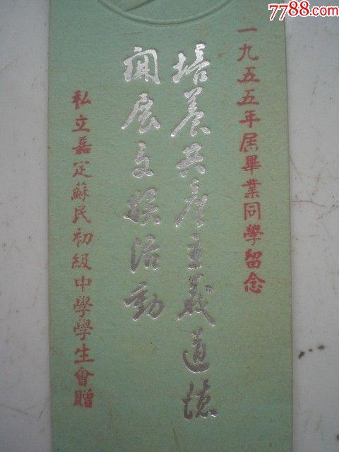 上海私立嘉定苏民初级中学1955年毕业纪念毛像书签_价格300元_第3张_