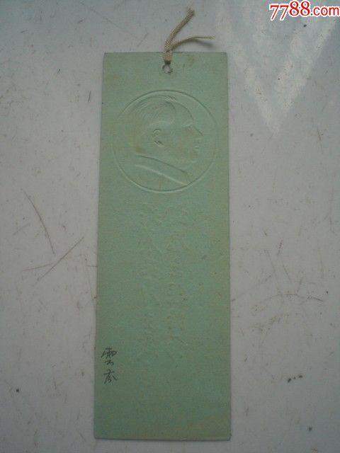 上海私立嘉定苏民初级中学1955年毕业纪念毛像书签_价格300元_第4张_