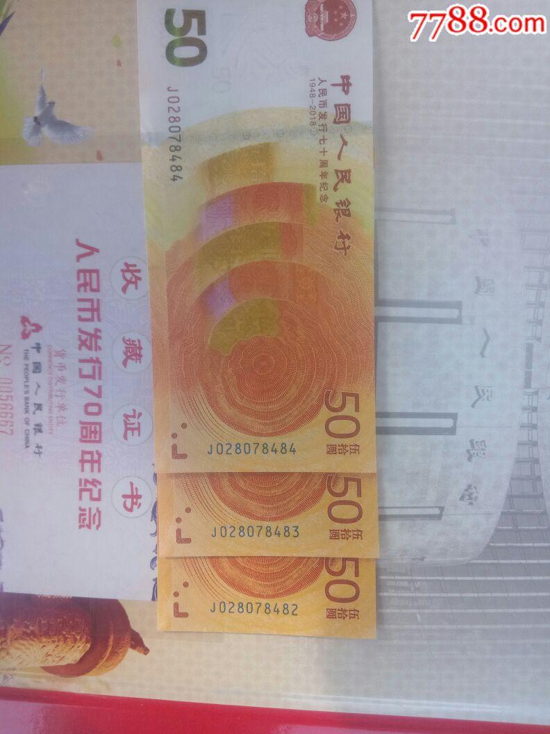 70周年纪念钞(au19355021)_