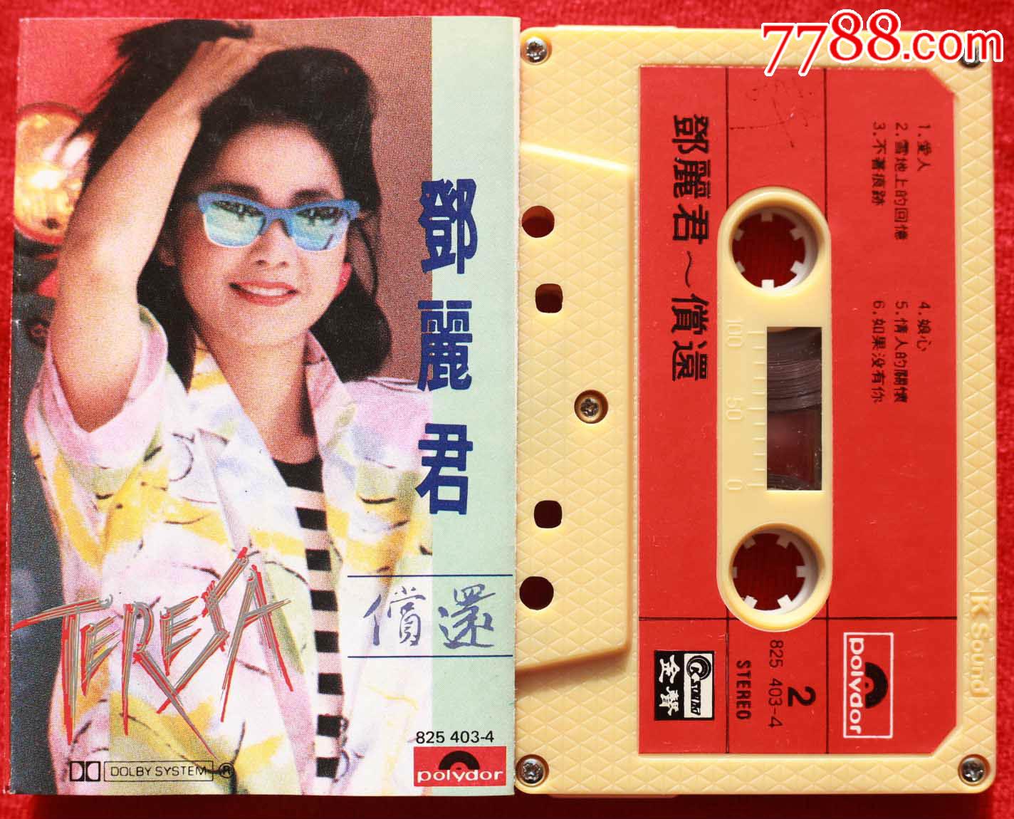 邓丽君偿还专辑----原装金声版磁带(au19369089)_