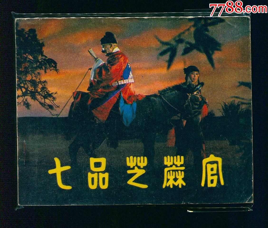 七品芝麻官-价格:1.0000元-au19375042-连环画/小人书豌豆荚2.68图片