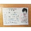 美女准考证,90年..(au19376937)_