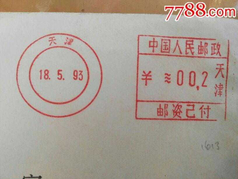 天津93年特别邮资机戳封双戳清(au19383742)_