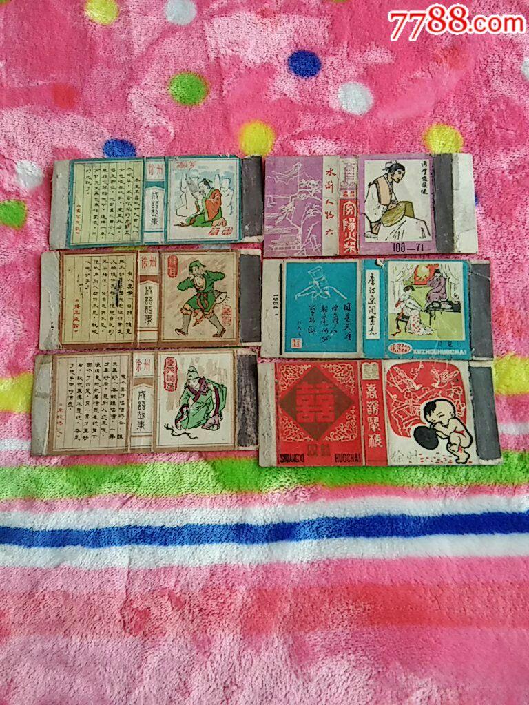 成语故事火花盒(au19384229)_